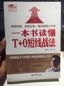 擒住大牛:一本书读懂T+0短线战法