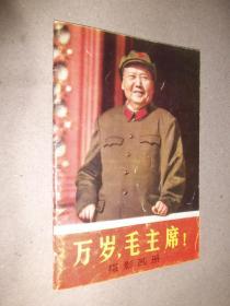 万岁,毛主席!摄影画册(带林彪像及林彪题词 不缺页)