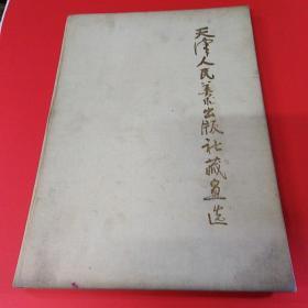 天津人民美术出版社藏画选(1984年1版1印,8开精装,带书衣)(一版一印)品相如图
