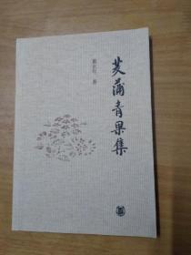 黄永年先生重要著述:交蒲青果集(包邮)
