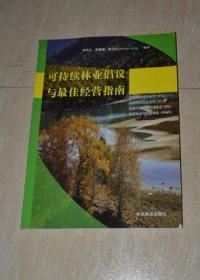 可持续林业倡议与最佳经营指南