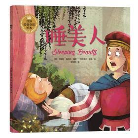 睡美人(享誉世界的经典童话以唯美绘本的形式精彩呈现!提升孩子的阅读能力和审美能力)
