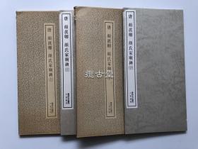 二玄社 书迹名品丛刊  唐 颜真卿 颜氏家庙碑 上下两册全 (有函套)