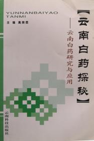 云南白药探秘:云南白药研究与应用【南车库】55