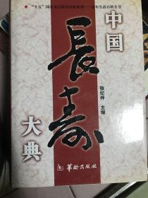 中国长寿大典【精装】   104
