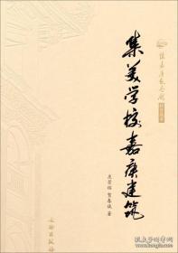 正版 陈嘉庚纪念馆研究丛书——集美**嘉庚建筑  9D09c