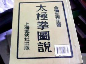 太极拳图说/金倜生先生著(16开)