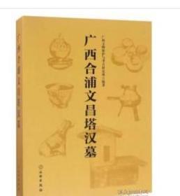 正版  广西合浦文昌塔汉墓   9D09d
