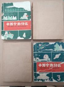稀有老版本:十万个为什么【第1、3、4、6册】(插图本,1961年出版)4本合售