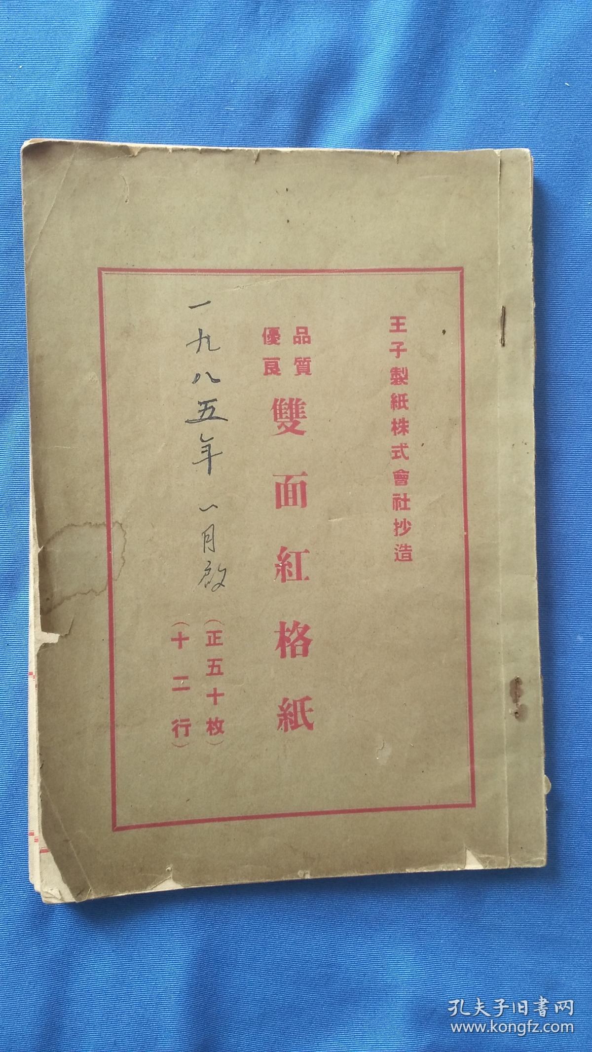 双面红格纸 王子制纸株式会社抄造