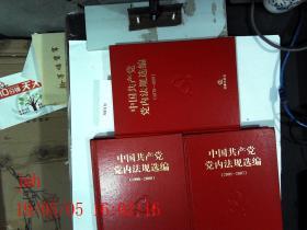 中国共产党党内法规选编(1978--1996)(1996--2000)(2001--2007)