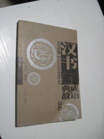 二十四史成语典故 汉书(修订版)