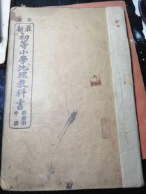 初等小学用《最新 初等小学地理教科书 中国》第三册 再版