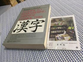 英文原版  A GUIDE TO REMEMBERING JAPANESE CHARACTERS   记住日语中汉字的指南
