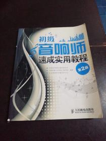 初级音响师速成实用教程(第2版
