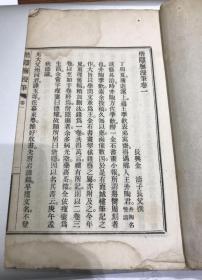 民国20年:偕隐庑漫笔 M