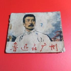 【连环画】鲁迅在广州(1976年一版二印)