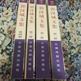 郭汉城文集  全4册 签名本