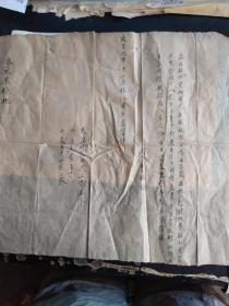 雍正七年定陶县土地买卖契纸(牛克峋地契)