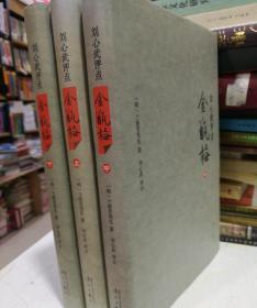 刘心武评点《金瓶梅》(全三册精装版)