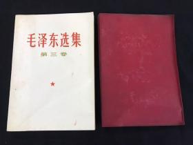 毛泽东选集+红塑皮 第三卷 008