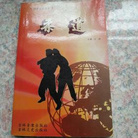 柔道    体育训练丛书