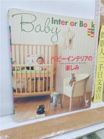 ベビーインテリアの楽しみ  日文原版32开育儿用书  主妇の友社
