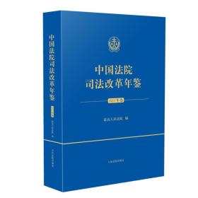 中国法院司法改革年鉴 2015卷