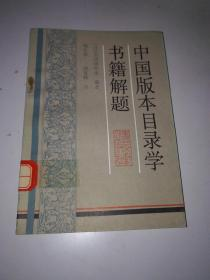 中国版本目录学书籍解题