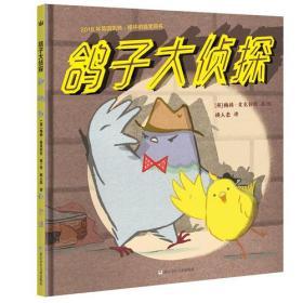奇想国童书:鸽子大侦探(2018年英国凯特·格林纳威奖提名)(精装绘本)