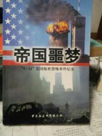 帝国噩梦(9、11)美国惊世恐怖事件纪实