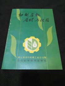 初制茶机原理与使用(1版1印  库存未翻阅)