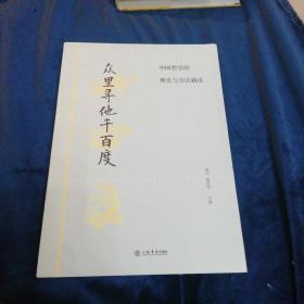 众里寻他千百度:中国哲学的理念与方法新论