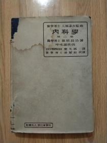 医学博士:人泽达吉监修--《内科学》(第二卷:呼吸器疾病)昭和十六年十二月再版,精装,已核对不缺页