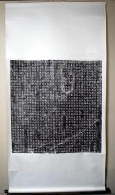 拓本  唐 颜真卿  郭虚已墓志铭   1997年河南偃师出土初拓 轴装  和式装池  本幅107x105cm  裱装224×116㎝  手拓 可议