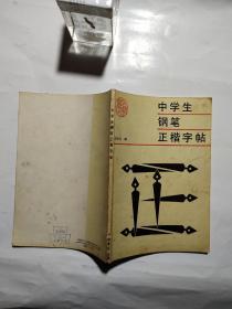 中学生钢笔正楷字帖