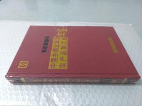中国乡镇企业及农产品加工业年鉴2012