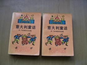 意大利童话 (插图本)85年一版1印.大32开.上.下册..品相好【ab--11】