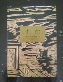 译林世界文学名著系列《牛虻》伏尼契一版一印