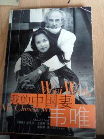 我的中国妻  韦唯签名 保真  箱五