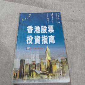 香港股票投资指南1