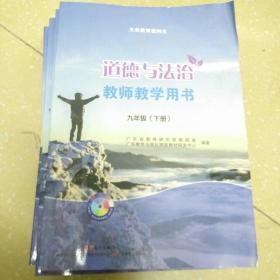 九年级下册,道德与法制,教师教学用书