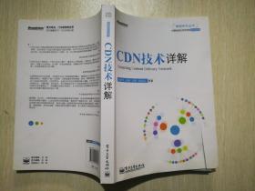 CDN技术详解