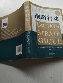 商学院高级管理丛书:战略行动