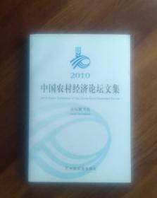 中国农村经济论坛文集