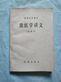 法医学讲义(试用本)