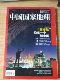 《中国国家地理》。2015 8