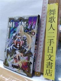 安西信行 MIXIM 11  第9册 银河系传承 日文原版32开漫画书 小学馆