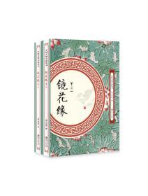 中国古典小说丛书:镜花缘.全2册(章回小说)
