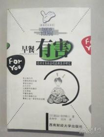 早餐有害:震动日本社会的最新医学研究